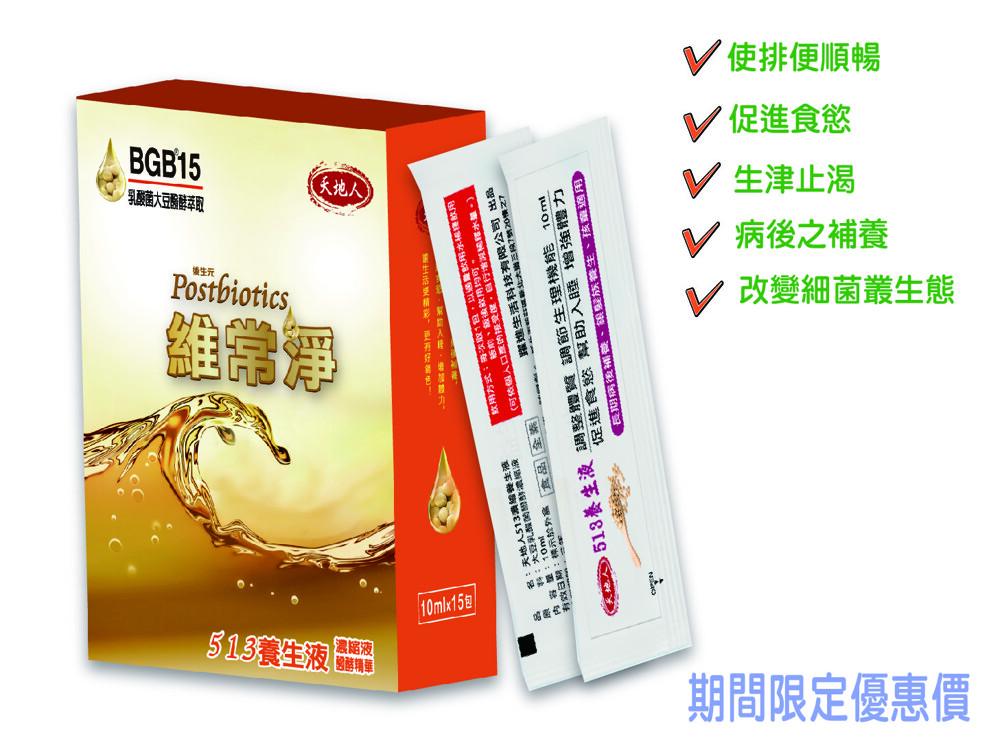 513 維常淨 (後生元postbiotics)益生菌生成物