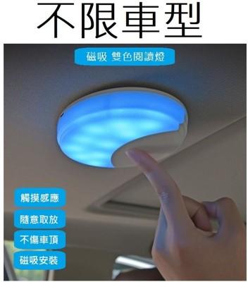 LED磁吸式車用閱讀燈 汽車用品 汽內燈 閱讀燈 USB充電 露營燈 衣櫃燈 (5.2折)