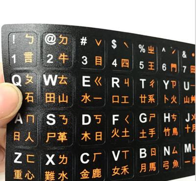 中文繁體鍵盤貼紙 磨砂 高品質 中文 PC個人電腦 NB筆記型電腦 平板 小筆電 通用注音貼紙 (1.5折)