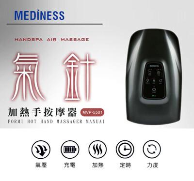 MEDINESS 加熱手按摩器 MVP-5501黑 (8.8折)