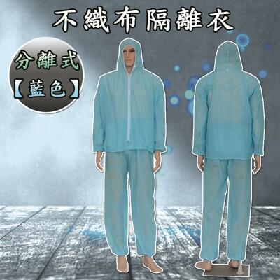 【現貨】防疫必備! 分離式不織布隔離衣【藍色】 (7.3折)
