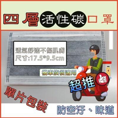 【現貨秒出】四層口罩 單片包裝 活性碳(50入/包) 只剩下30包售完不補 (7.4折)