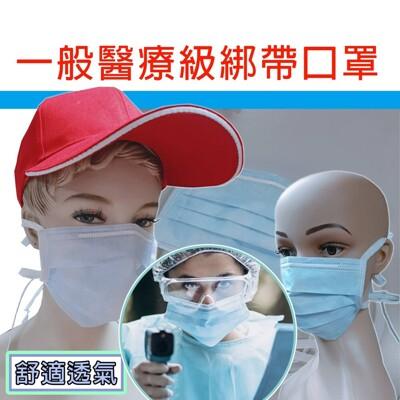 現貨秒出【悠淨衛材】一般醫療級口罩 綁帶式 (50入/包) (5.4折)