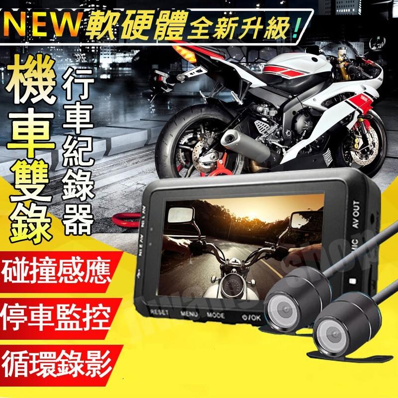 贈32g 停車監控機車行車紀錄器 雙鏡頭 防水夜視 摩托車行車記錄器 前後雙錄