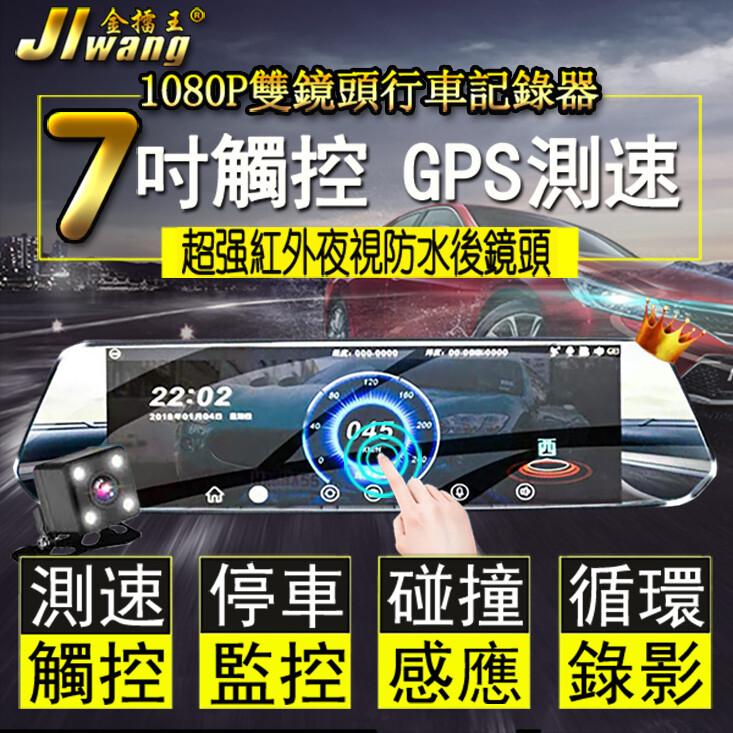 金擂王7吋gps測速雙錄行車記錄器 後視鏡行車紀錄器