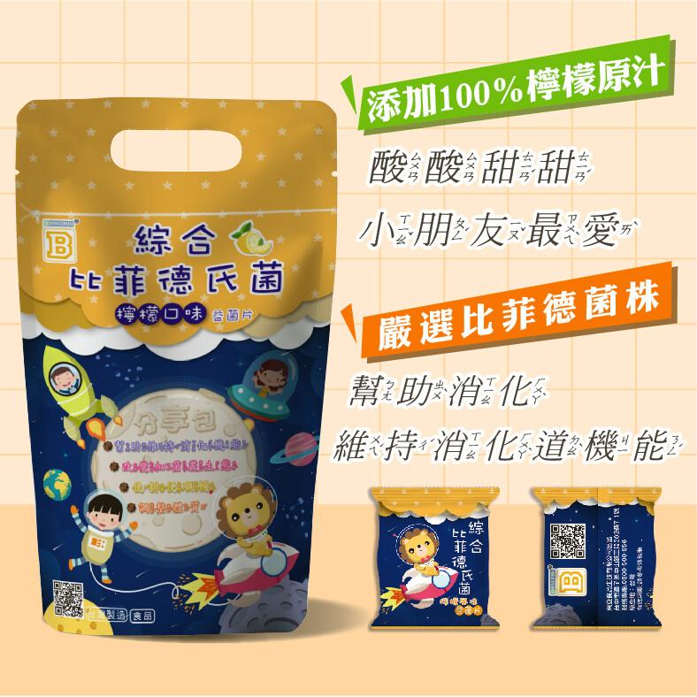 bioweimin 綜合比菲德氏菌檸檬口味(咀嚼片)