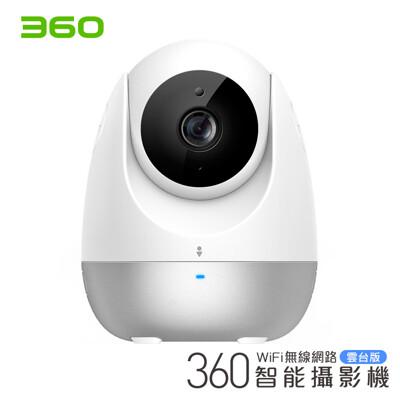 360雲台版高解析雙向智能攝影機 /ip cam/網路攝影機[d706] (5.2折)