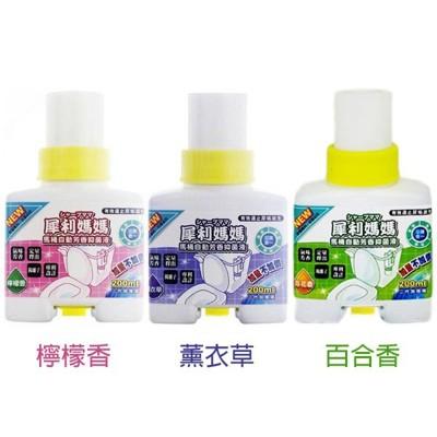犀利媽媽 馬桶自動芳香殺菌清潔器 200ml (3.5折)