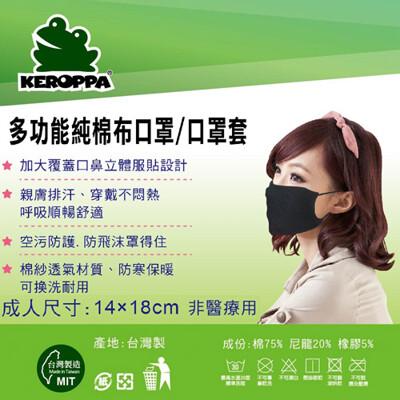 keroppa可諾帕多功能棉布口罩套x3入 非醫療用 (8折)