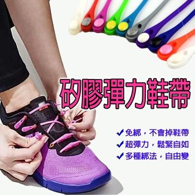 彈力矽膠免綁鞋帶懶人鞋帶(14色) (1.1折)