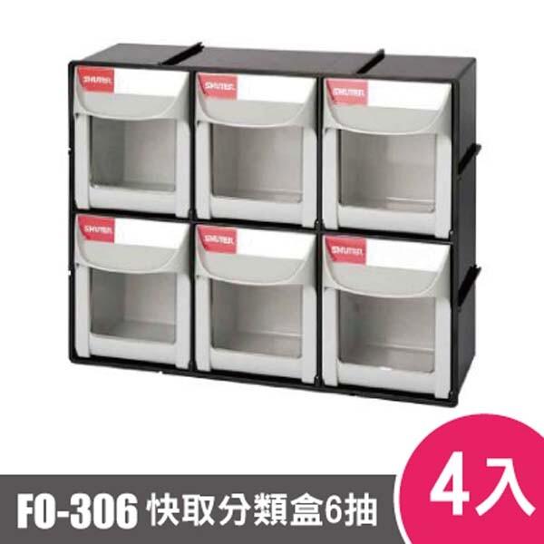 樹德shuter快取分類盒fo-306 4入