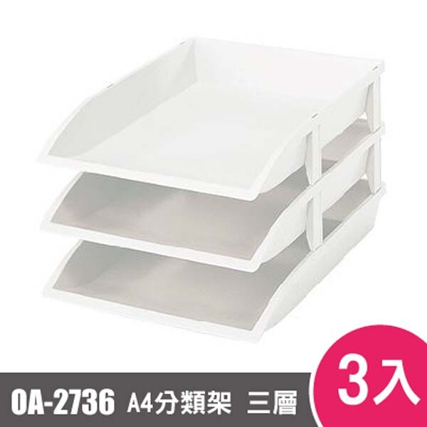 樹德shuter 公文分類盒oa-2736 3入