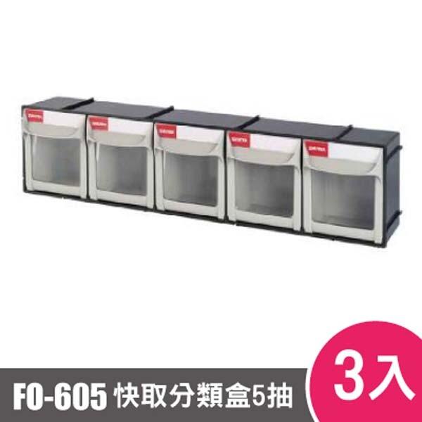 樹德shuter快取分類盒fo-605 3入