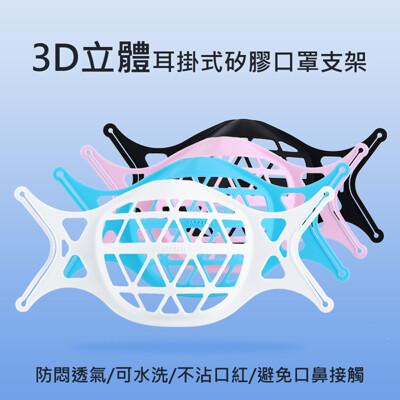 3D立體/防悶透氣/可水洗/不沾口紅/避免口鼻接觸 耳掛式矽膠口罩支架 (3.3折)
