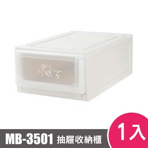 樹德shuter抽屜收納箱mb-3501 1入