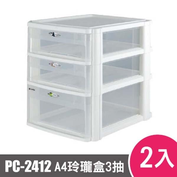 樹德shuter魔法收納力玲瓏盒-a4 pc-2412 2入