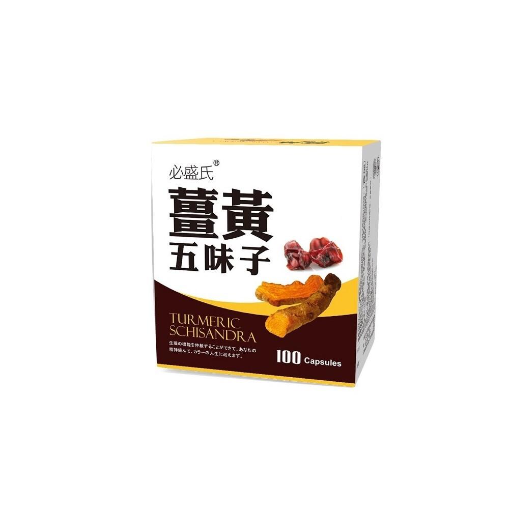 草本之家-薑黃五味子複方100粒x1盒