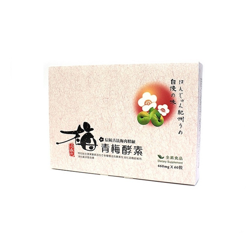 草本之家-青梅酵素60粒x1盒