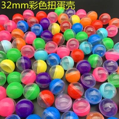 3.2公分扭蛋球(100入) 扭蛋殼 扭蛋機空殼 娃娃機空蛋殼 彩色小扭蛋殼 抽獎扭蛋殼 摸獎球 (6.2折)