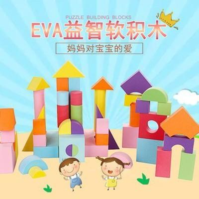 台灣製ST安全玩具-EVA泡棉積木(68PCS) 軟質發泡軟積木 寶寶積木 EVA安全積木 益智積木 (6.5折)