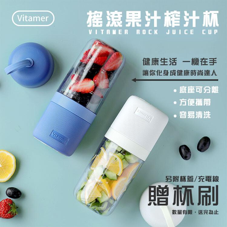 現貨vitamer維他命榨汁機 400ml 隨身果汁機