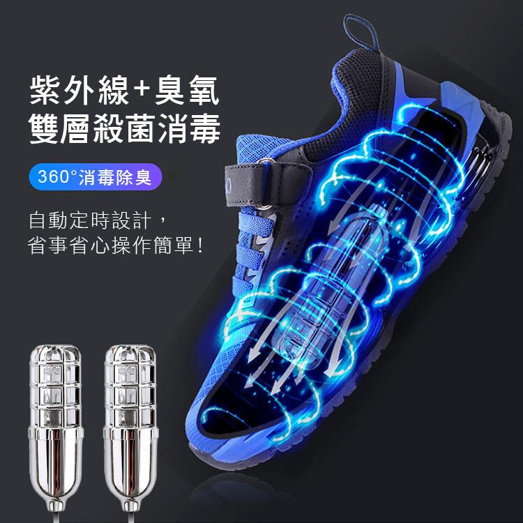 紫外線鞋內殺菌消毒燈