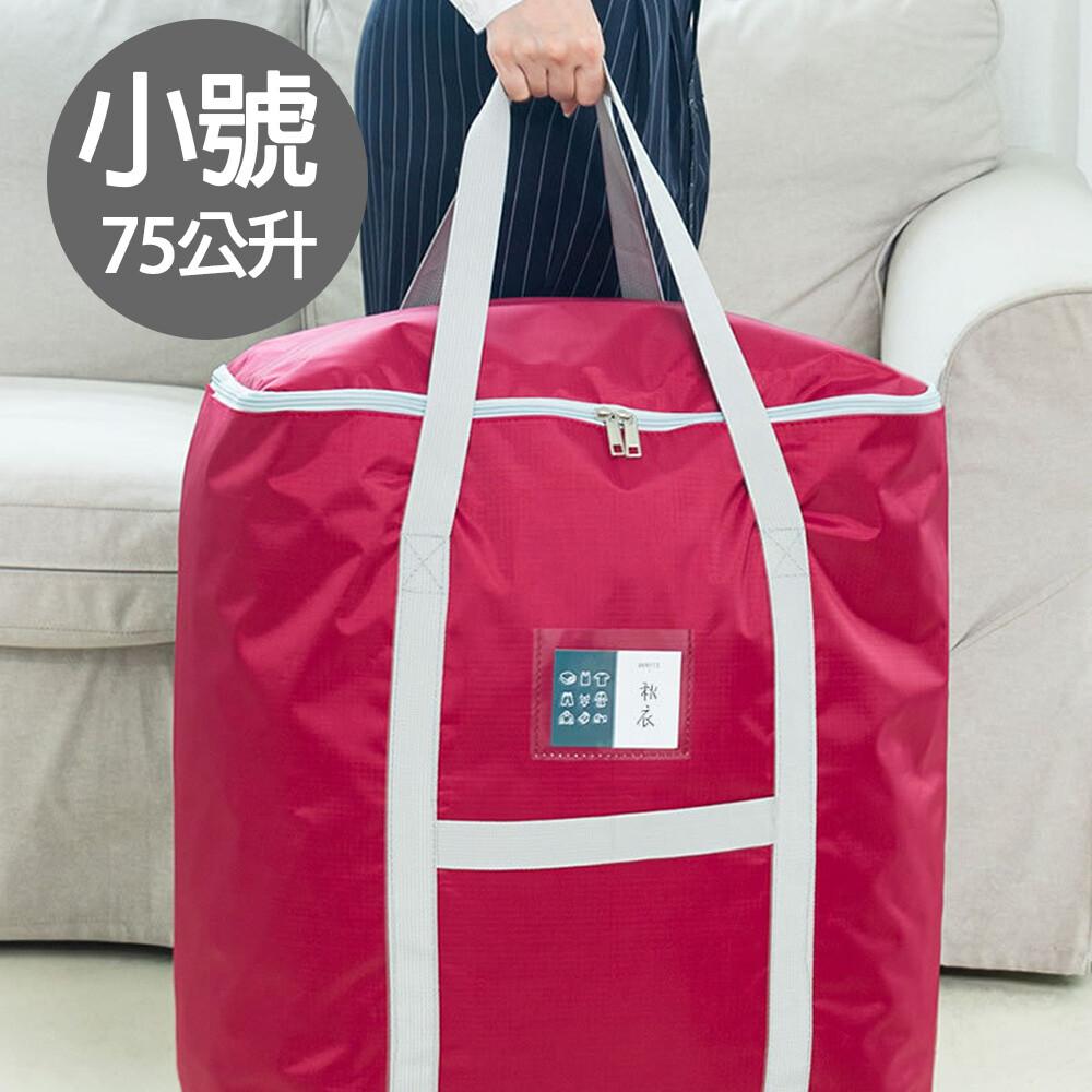 [全店滿499免運]超大容量75l耐磨耐用可手提棉被袋/衣物收納袋/搬家袋(小號)