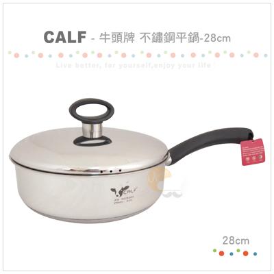 牛頭牌 新小牛不鏽鋼平鍋-28cm (附鍋蓋) (6.1折)
