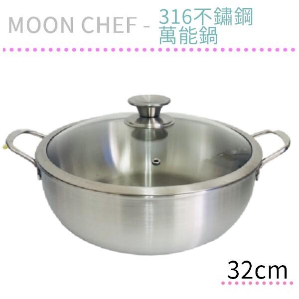 316不鏽鋼萬能鍋-32cm