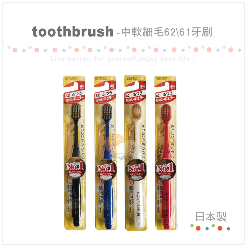 日本ebisu  寬頭超纖細毛 6列牙刷