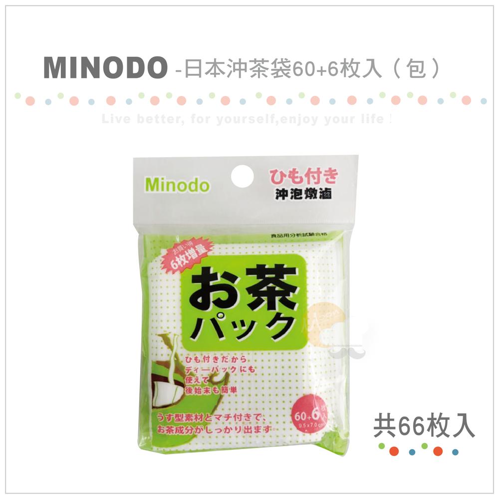 日本製 沖茶袋66枚入(包)