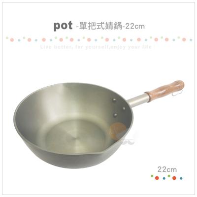 福牌婧鍋 雪平鍋-22cm (7.7折)