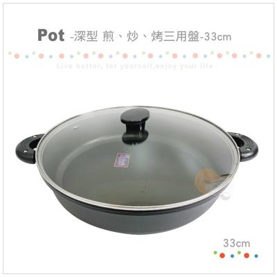 TODAY 喜客三用烤盤 平底鍋-33cm (6.2折)