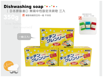 *不傷手洗碗皂組*日本原裝 無磷中性固定洗碗皂三入  送韓國海綿菜瓜布一組 (5.8折)