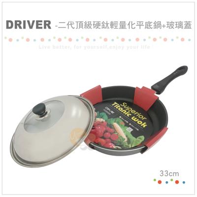 Driver 二代頂級硬鈦輕量化平底鍋 33cm+組合鍋蓋 (6.3折)