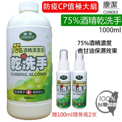 防疫酒精 康潔75%乙醇乾洗手1000ml 防疫CP值極大組 贈隨身瓶2支 (4.4折)