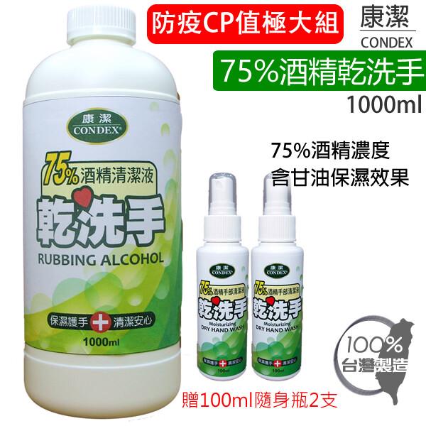 防疫酒精 康潔75%乙醇乾洗手1000ml 防疫cp值極大組 贈隨身瓶2支