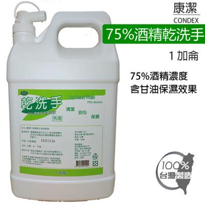 現貨秒出! 康潔75%防疫酒精乾洗手 手部清潔液 1加侖(保濕型) 贈100ml噴瓶X1 (8.1折)