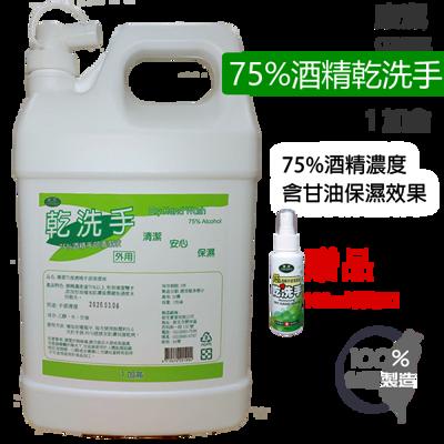 現貨秒出! 75%防疫酒精乾洗手1加侖(保濕型) 贈100ml噴瓶X1 SGS檢驗安全無甲醇 (5.8折)
