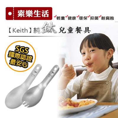 【KEITH】頂級純鈦兒童環保餐具(附贈收納袋) (3.8折)