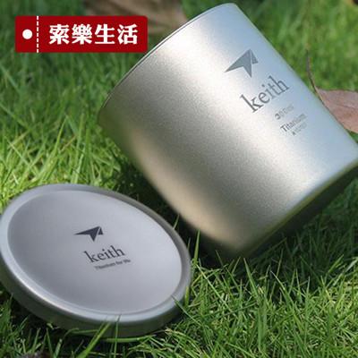 【KEITH】頂級純鈦300ml雙層保溫杯Ti81 (7折)