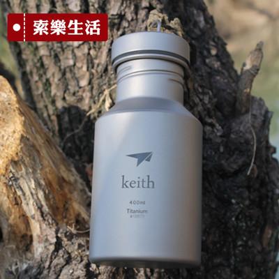 【KEITH】頂級純鈦400ml運動水壺Ti30(附贈隔熱水壺套K0010) (6.3折)