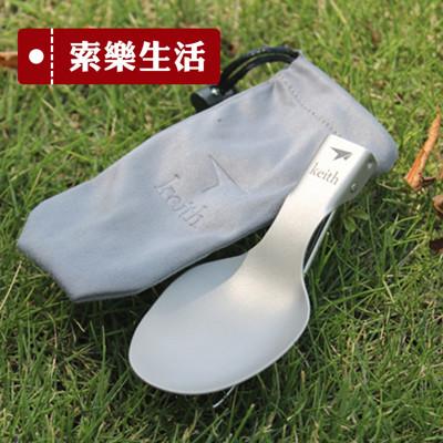 【KEITH】頂級純鈦折疊寬湯匙KT308(附贈收納袋) (3.2折)