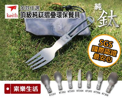 【KEITH】頂級純鈦摺疊環保餐具(附贈收納袋) (4.2折)
