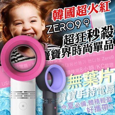 韓國熱銷 ZERO 9 手持充電可攜式迷你無扇葉風扇 三色可選 (4折)