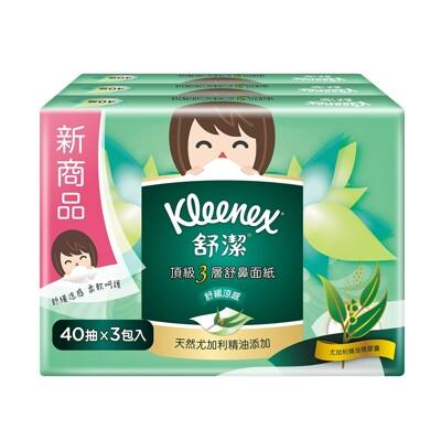 【舒潔】頂級三層舒鼻紙面紙 隨身重量包 40抽x3包(5串/箱)共15包 (6.2折)