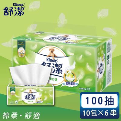 舒潔棉柔舒適抽取式衛生紙100抽x10包x6串/箱(活動價) (6.6折)