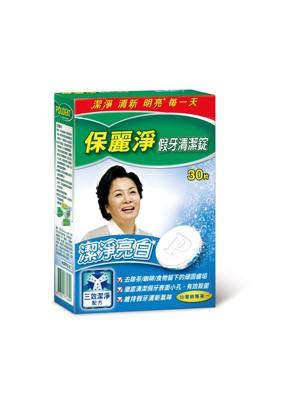 【短效特賣】保麗淨-假牙清潔錠 30錠-潔淨亮白 (5折)