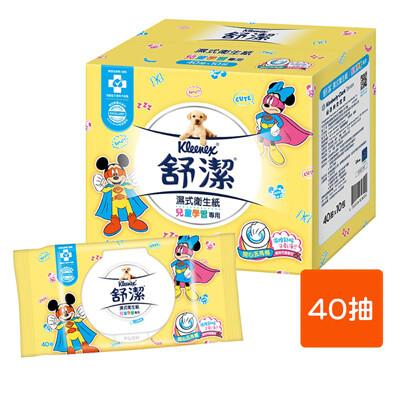 【舒潔】舒潔兒童學習專用濕式衛生紙40抽(10包/20包)箱 (0.4折)