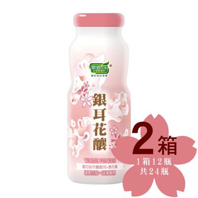 【歐典生機】天然膠原飲品銀耳花釀 雙潔淨標章 24入/箱 (5.5折)